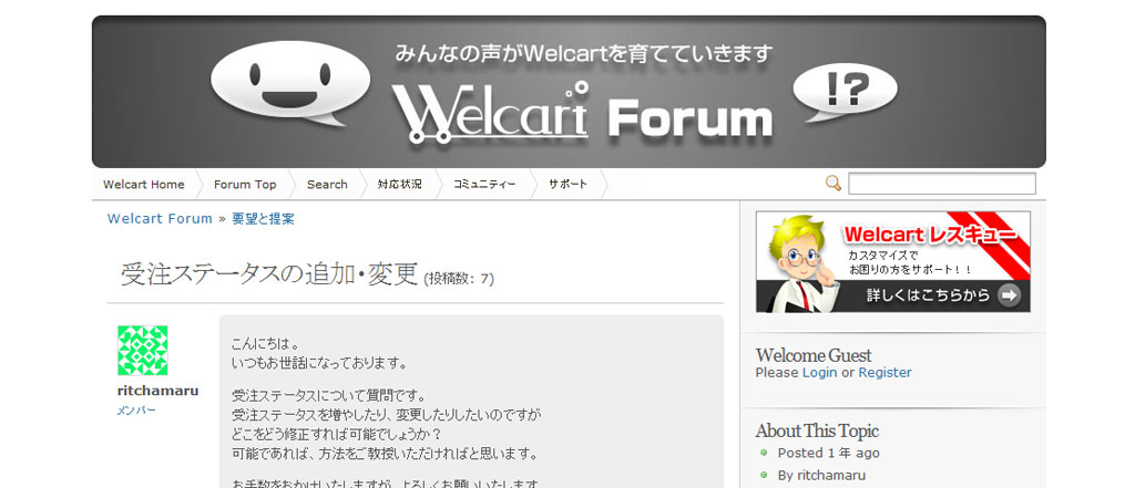 WordPress:welcart 対応状況(ステータス)の変更と追加