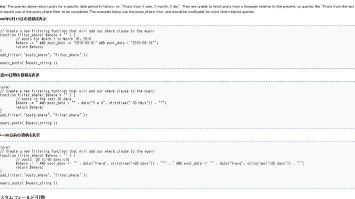 WordPress:query_postsでコメントが有る記事だけ出力