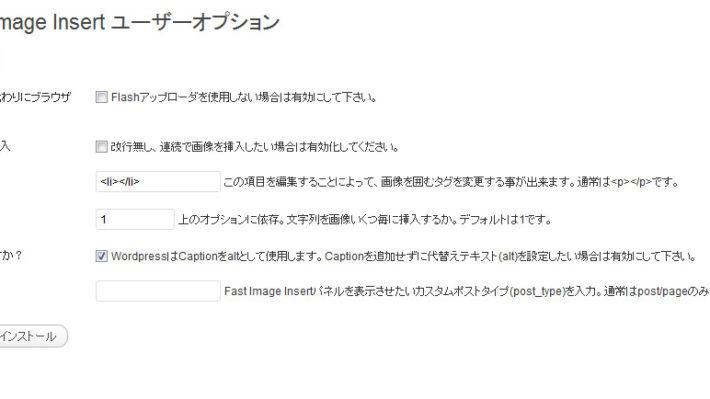 WordPress:ということでFaster Image Insert日本語化をやりなおした