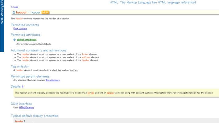 HTML5:headerをどこよりも詳しく書く!