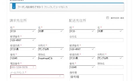 プラグイン『WooCommerce Fields for Japan』を公開しました