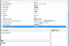 WordPress:WooCommerceを日本仕様へと日本語化